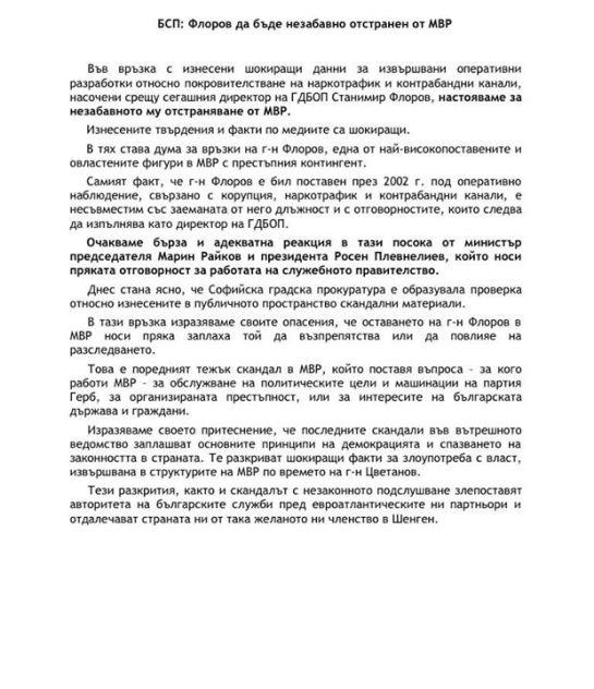 Моника_йосифова_опорни_точки_черен_пиар_бсп6