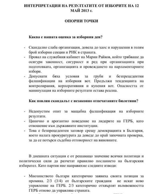 Моника_йосифова_опорни_точки_черен_пиар_бсп7