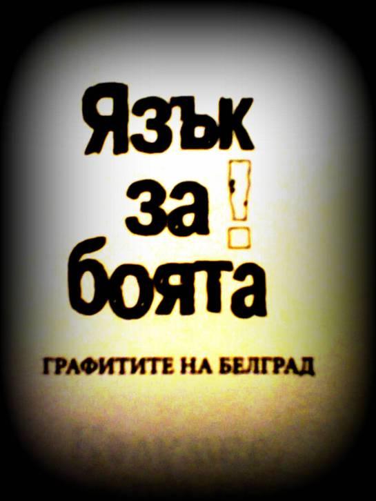 Qzuk za boqta! grafitite na Beograd